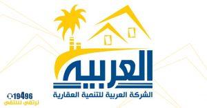 الشركة العربية للتنمية العقارية